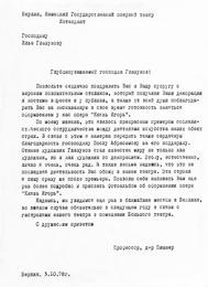 Благодарственное письмо И.С.Глазунову от директора Штаатсопер в Берлине профессора Ганса Пишнера