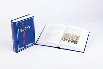 Book russia360