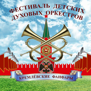 Kremlevskie fanfary