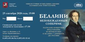 Bilet 25 09 20