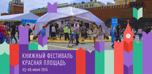 Festival krasnaya ploshhad2